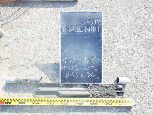 地質調査05