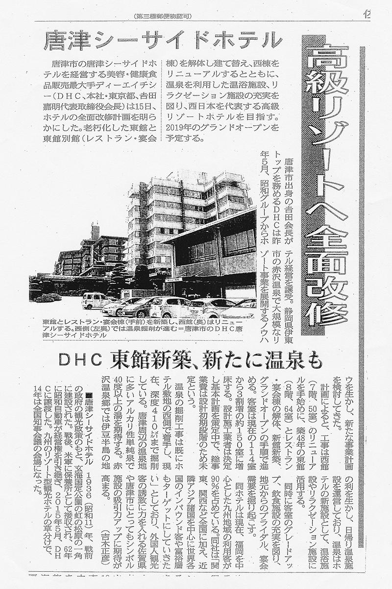唐津シーサイドホテル 温泉施設
